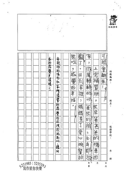 99W4303楊雨宸 (2).jpg