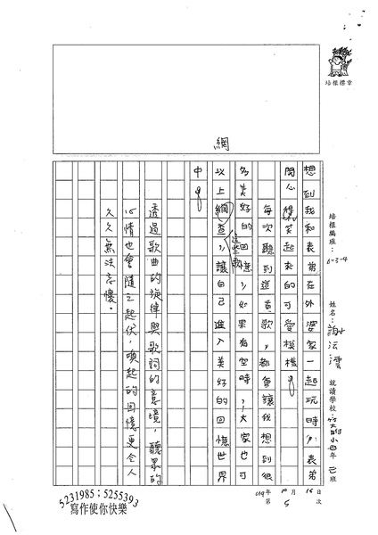 99W4205謝沄澐 (3).jpg