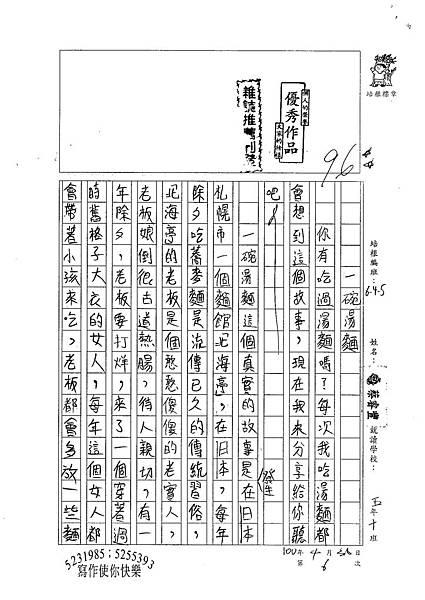 100W5407蔡睿豐 (1).jpg