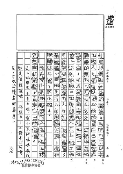 99W4209高依綾 (2).jpg