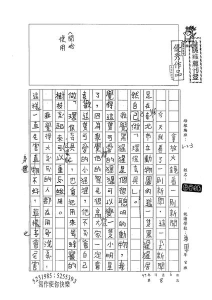99W3208蔡佳勳 (1).jpg