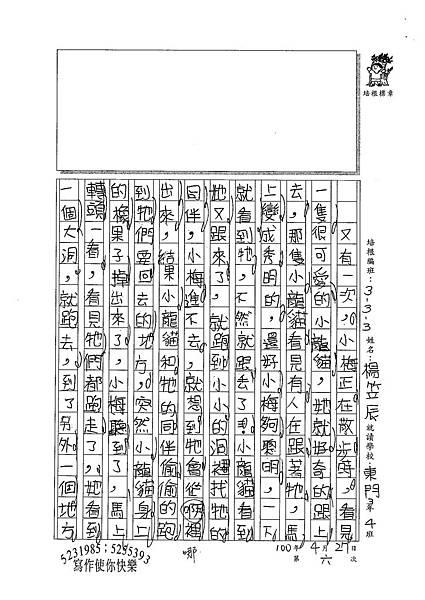 100W4306楊笠辰 (3).jpg