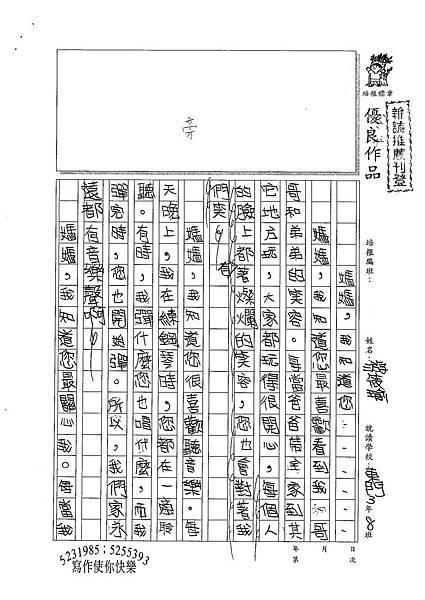 100W3408游筱瑜 (1).jpg