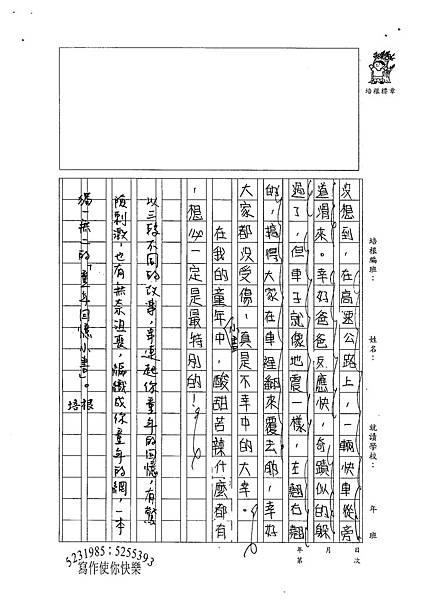 100W6402郭宇軒 (3).jpg