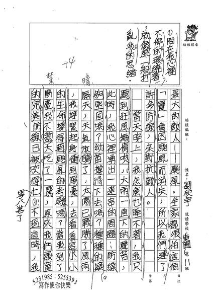 99W6208劉欣宇 (3).jpg