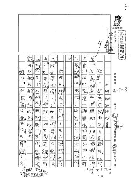 99W3310郭旻軒 (1).jpg