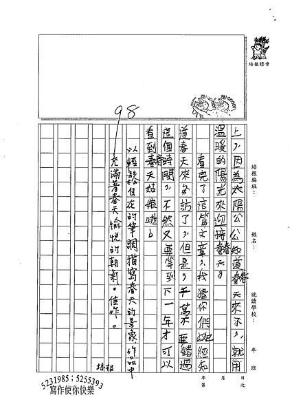 100W4408林沅廷 (3).jpg