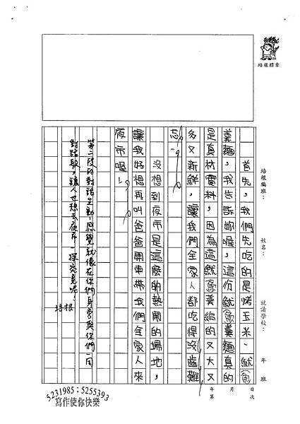 100W4401羅郁琦 (2).jpg