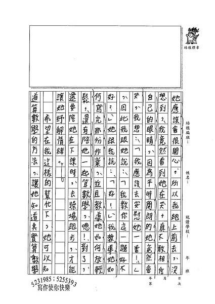 100W5407洪佳廷 (2).jpg