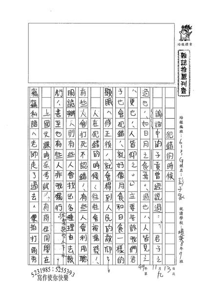 99WG209彭子家 (1).jpg