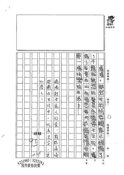 100W3408游筱瑜 (3).jpg