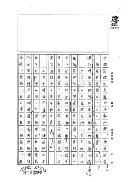 99WA105曾子芸 (2).jpg