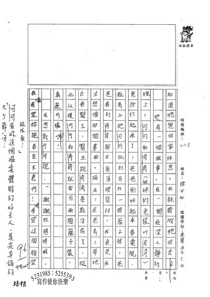 99W5203陳芊如 (2).jpg