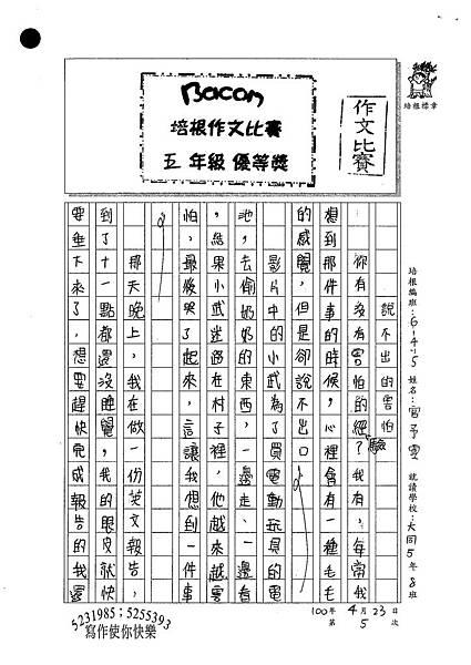 100W5405官予雯 (1).jpg