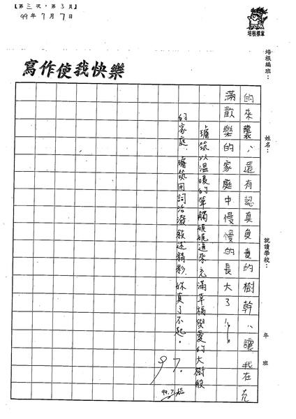 99W5103陳璿筑 (3).jpg