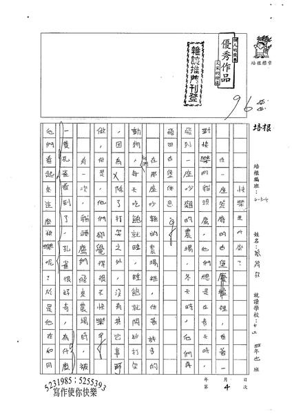 99W5204蔡筠孜 (1).jpg