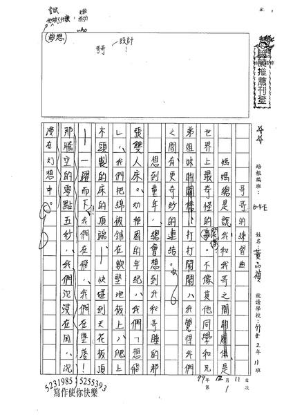 99WE301黃品禎 (1).jpg