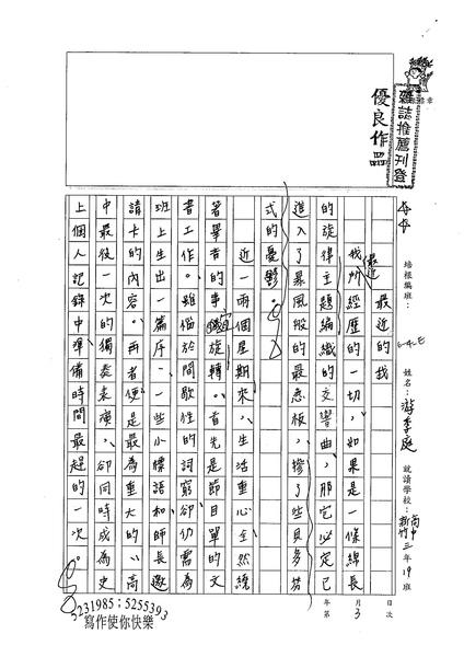 99WE203游季庭 (1).jpg