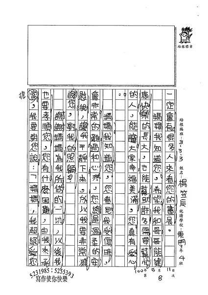 100W3408楊笠辰 (2).jpg