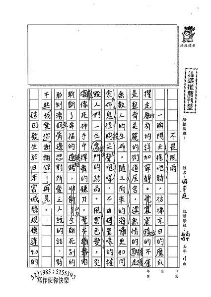 100WE401游季庭 (1).jpg