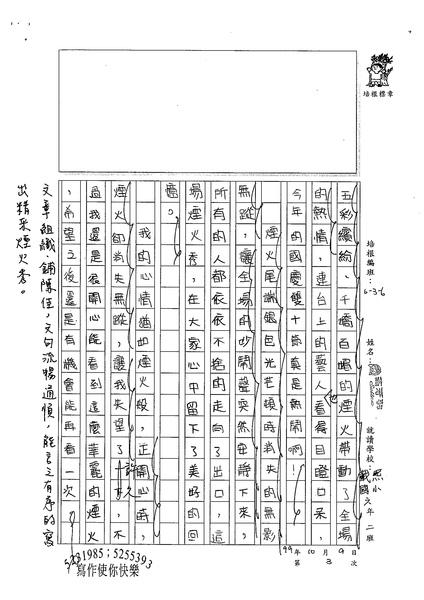 99W6204翁若耘 (2).jpg