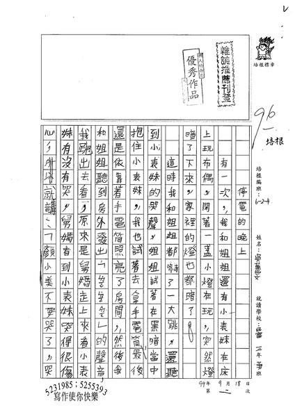 99W4202吳蕙旻 (1).jpg