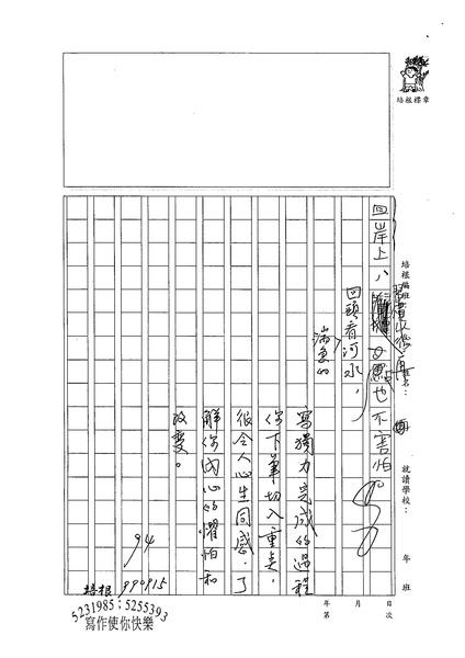 99WA201曾子庭 (4).jpg