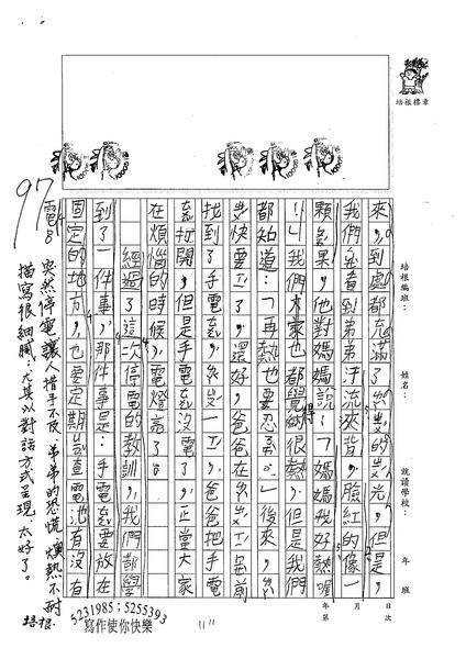 99W4202林宏諭 (2).jpg