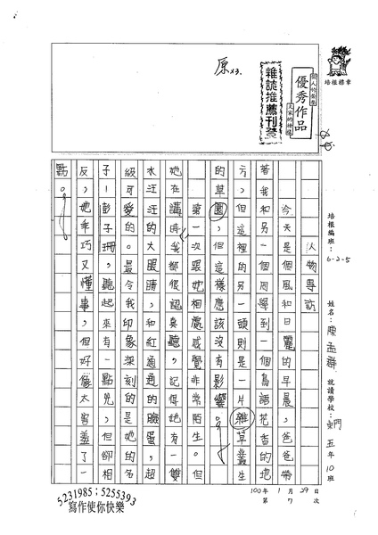 99W5307陳孟群 (1).jpg