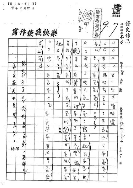 99TBW01郭柔廷 (1).jpg