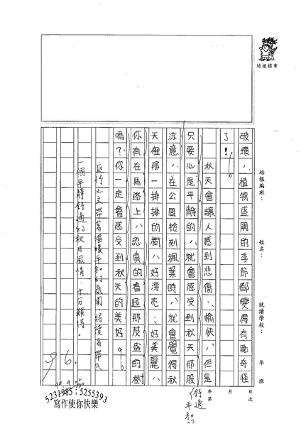 99WG202林庭予 (3).jpg