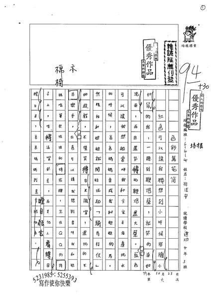 99W4206游淳安 (1).jpg