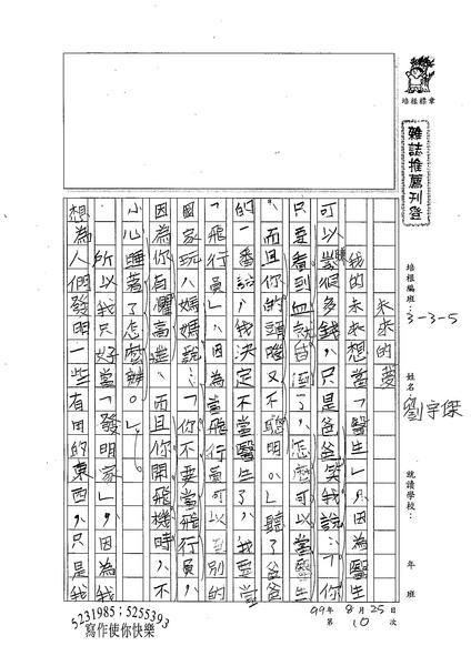 99W5110劉宇傑 (1).jpg