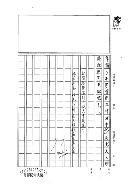 99WG202黃致諠 (3).jpg