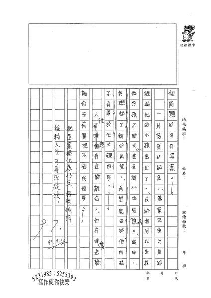 99WG201李偉豪 (2).jpg