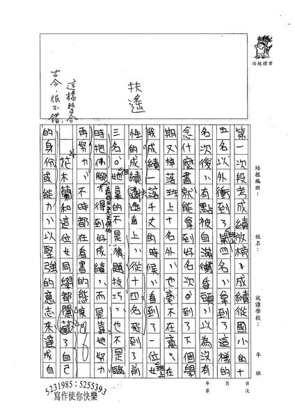99WE208高偉倫 (2).jpg