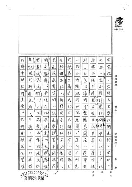 99WE104游季庭 (3).jpg