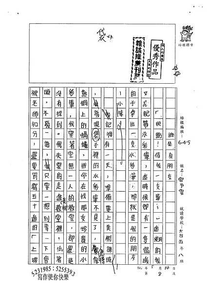 100W5408官予雯 (1).jpg