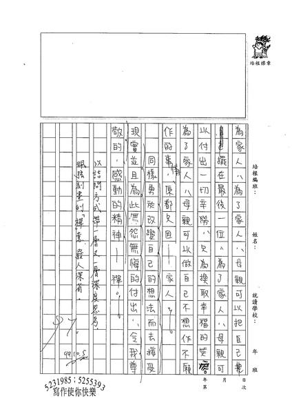 99WG203洪珮弦 (3).jpg
