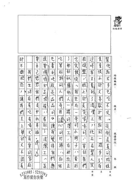 99WA210彭愉 (3).jpg