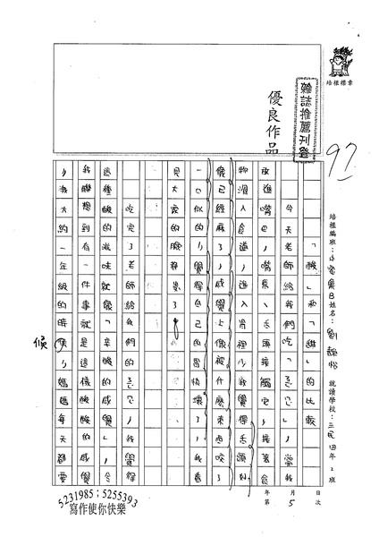 99TMW05劉靜怡 (1).jpg