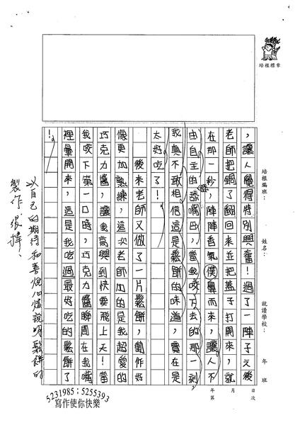 99W5310黃縕柔 (2).jpg