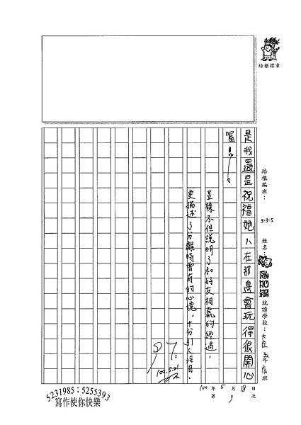 100W5409陳昱臻 (3).jpg