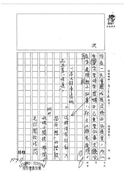 99WA202李承嶧 (3).jpg