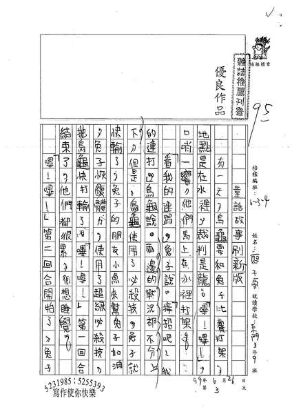 99W4103廖子豪 (1).jpg