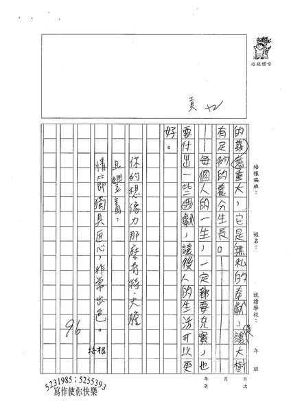 99W6207李峻禎 (3).jpg