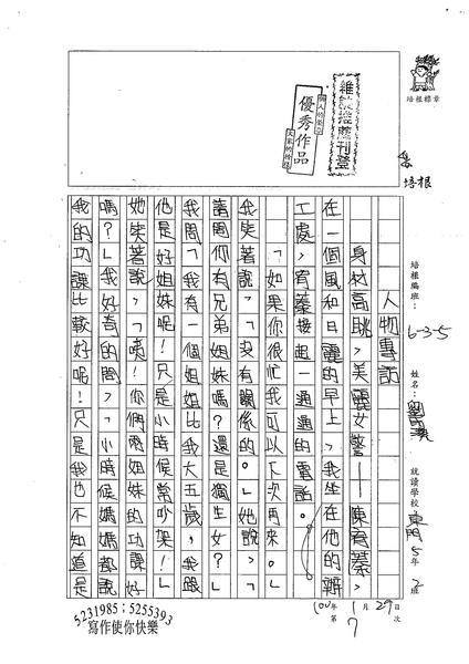 99W5307劉雨潔 (1).jpg