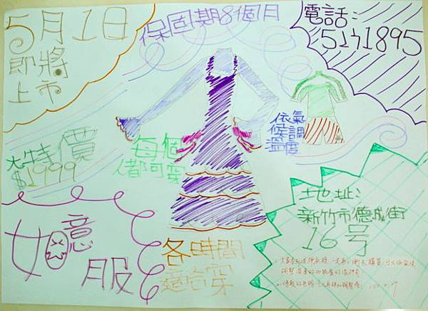 100W5303葉詩涵 (3).JPG