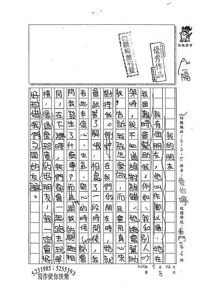 100W5408曹怡婷 (1).jpg