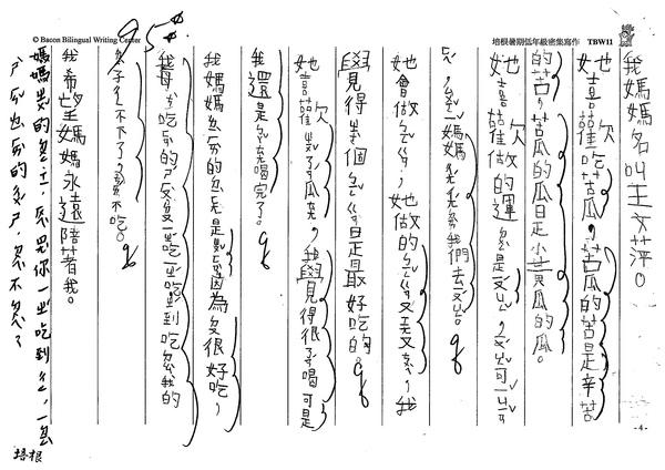 99TBW11徐梓翔 (2).jpg